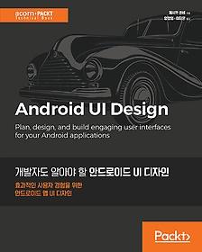 개발자도 알아야 할 안드로이드 UI 디자인
