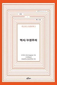 사고의 프런티어 1 - 역사/수정주의