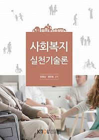 사회복지 실천기술론