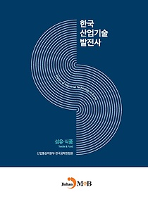 한국산업기술발전사 - 섬유 식품