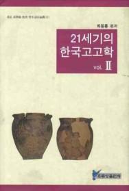 21세기의 한국고고학 2