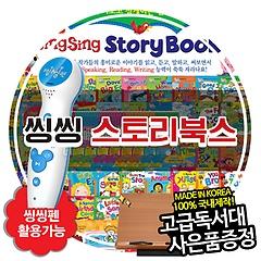 [2017년정품새책등록] ※고급독서대증정※ 한국헤르만헤세 씽씽스토리북스 (씽씽펜별도)