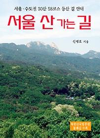 서울 산 가는 길