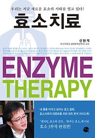 효소치료 ENZYME THERAPY