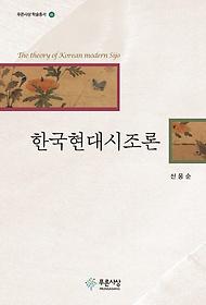 한국현대시조론