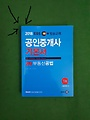 2018 EBS 공인중개사 2차 기본서 - 부동산공법