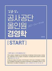 김윤상의 공사공단 올인원 경영학 [START]