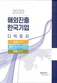 2020 해외진출 한국기업 디렉토리