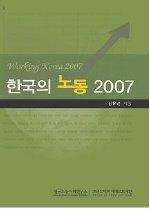 한국의 노동 2007
