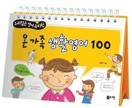 온가족 생활영어 100 (탁상달력형)