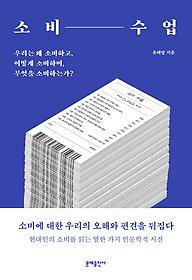 [90일 대여] 소비 수업