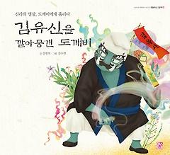 김유신을 깔아뭉갠 도깨비
