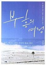 부흥의 여정 (부록:DVD)