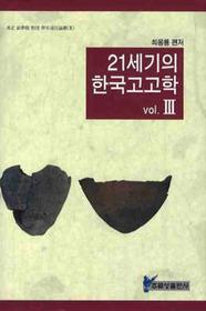 21세기의 한국고고학 3