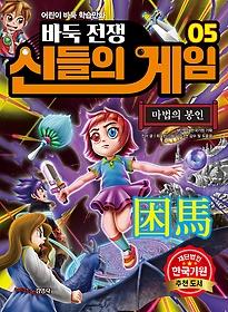 바둑전쟁 신들의 게임 5 - 마법의 봉인