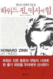 하워드 진, 역사의 힘