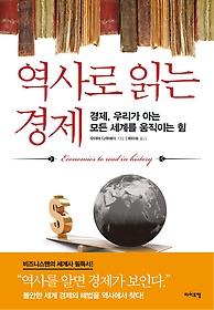 역사로 읽는 경제