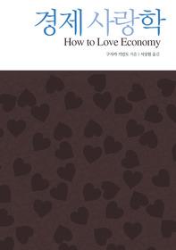 경제 사랑학