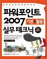 파워포인트 2007 기본+활용 실무 테크닉