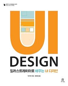 일러스트레이터로 배우는 UI 디자인