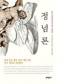[90일 대여] 정념론