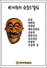 박지원의 한문소설집