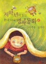 저학년이 읽는 한국 대표 명작 동화 4