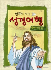 만화로 떠나는 성경 여행 11 - 사복음서