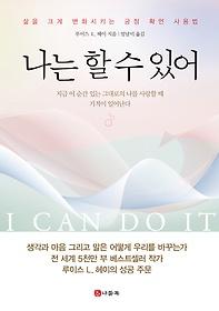 나는 할 수 있어