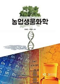 농업생물화학