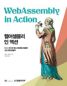 웹어셈블리 인 액션