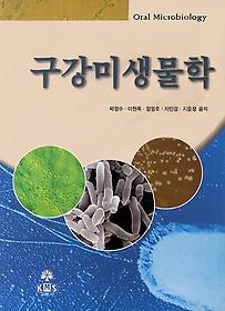 구강미생물학 =Oral microbiology