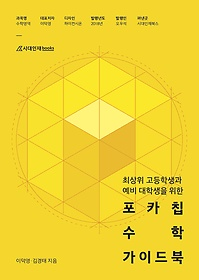 2019 포카칩 수학 가이드북 (2018)