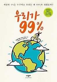 우리가 99%
