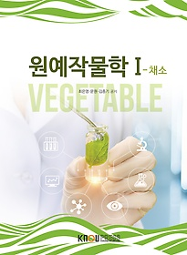 원예작물학 1 - 채소