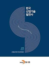한국산업기술발전사 - 소재