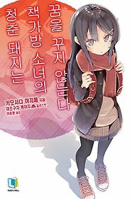 "<font title=""청춘 돼지는 책가방 소녀의 꿈을 꾸지 않는다"">청춘 돼지는 책가방 소녀의 꿈을 꾸지 않는...</font>"