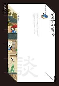 청구야담 (상)