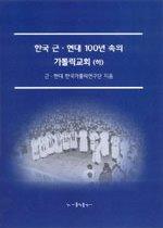한국 근 현대 100년 속의 가톨릭교회 (하)