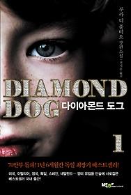 다이아몬드 도그 1