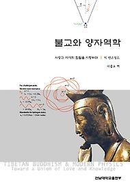 불교와 양자역학