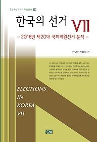 한국의 선거 7