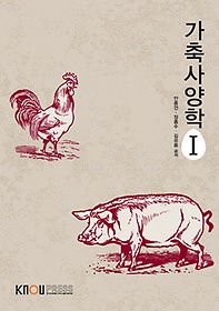 가축사양학 1