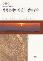 북핵문제와 한반도 평화정착