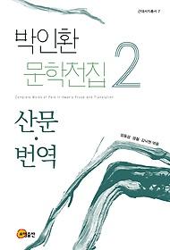 박인환 문학전집 2 - 산문 번역
