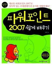 할수있다! 파워포인트 2007 쉽게 배우기 (CD:1)