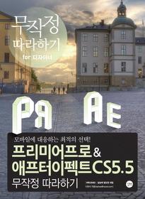 """<font title=""""프리미어 프로 & 애프터 이펙트 CS5.5 무작정 따라하기"""">프리미어 프로 & 애프터 이펙트 CS5.5 무작...</font>"""