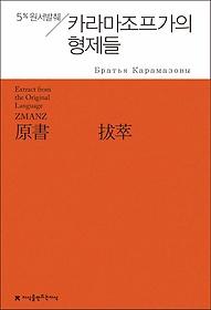 원서발췌 카라마조프가의 형제들