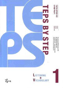 TEPS BY STEP 1 LISTENING+VOCABULARY