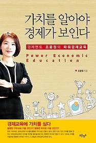 가치를 알아야 경제가 보인다 = Power economic education : 경제멘토 조윤정의 파워경제교육